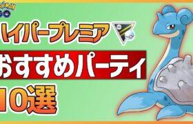 【ポケモンGO】ハイパープレミアおすすめパーティ 10選
