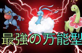 【スーパーリーグ】環境最強ポケモンで挑む!万能パーティで爆勝ち!【ポケモンGO】