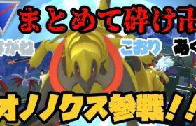 【ポケモンGO】まとめて砕け卍はがね、こおり、あく、キラードラゴン!?オノノクス参戦!!実況ドラゴンバトルリーグ