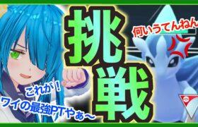 【ポケモンGO】最強パーティーは存在するのか!?バトルリーグの果てなき挑戦!【カントーカップ】