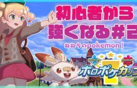 【ポケモン剣盾】🍑進め!GO!🍑【ホロライブ/桃鈴ねね】