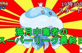 【ポケモンGO】海月中毒者のスーパー最終日【ポケカ】