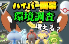 【ポケモンGO】ハイパーリーグの環境はどうなる!?@ハイパーリーグ