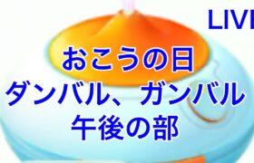 【ポケモンGO】おこうの日 午後の部 まったりポケ活!2021年3月14日(日)