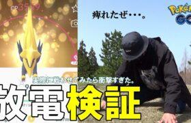 【ポケモンGO】メガライボルトは強いんか?実際に戦わせてみた!ワイルドボルト使い同士で比較したら痺れる結果になったんですスペシャル!【アツい限定タスク】
