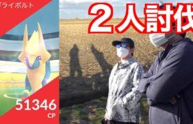 メガライボルト2人で倒す!!ちくしょー秋田県大雨ブーストだ!!!【ポケモンGO】