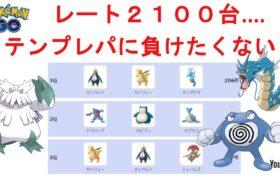 【ポケモンGO】レート2100台の逆襲【ポケカ】
