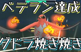 【ポケモンGO】グドラ焼き焼きでベテラン突入!ファイアロー強し!