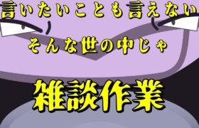 【ポケモンGO】雑談しながら動画の作業