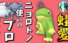 【ポケモンGO】ニョロトノ入りパーティー紹介!@ヨッシーパ