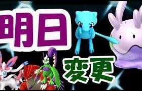 【ポケモンGO】明日〇〇変更が判明!殊進化ポケモン更新&色違いミュウデビュー戦増加?【明日のまとめ】