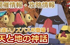 【ポケモンGO】天と地の神話イベント開催!色違いノズパス実装など