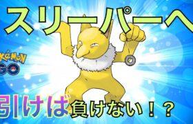 【スーパーリーグ】圧倒的強さ!出し負けまくりスティ!【ポケモンGO】
