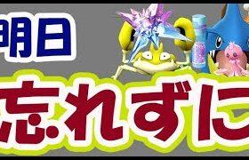 【ポケモンGO】絶対に忘れずに!明日と今日は重要な日【レジェンドシーズン&7】