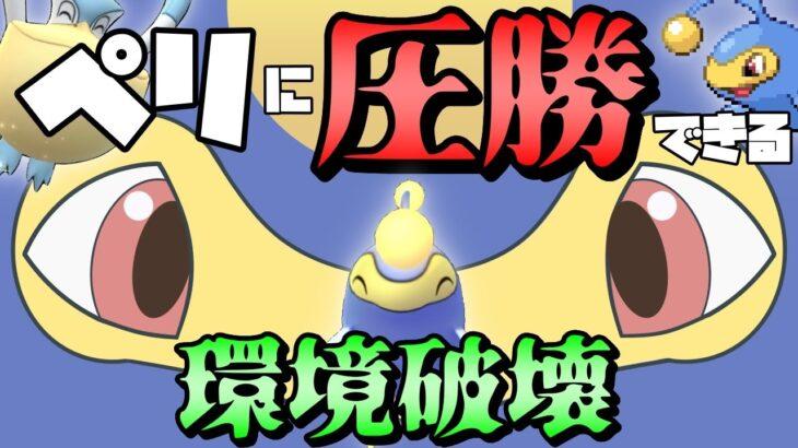 【ポケモンGO】ペリッパーを許すな!ウェザボ組に強いランターン@スーパーリーグ