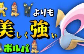 【ポケモンGO】レジェンドパ解禁!美しいギミックパ@スーパーリーグ