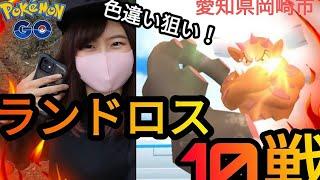「ポケモンGO」ランドロス10戦!色違い初実装!