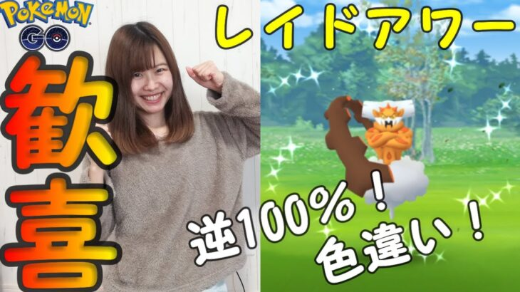 「ポケモンGO」色違い!逆100%ランドロスレイド