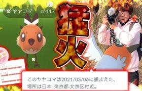 【ポケモンGO】猛火のように燃え盛れ!!ヤヤコマのコミュニティデイ!!色違いから100%を狙って代々木公園で丸一日ガチるぜ!!【PokémonGO】