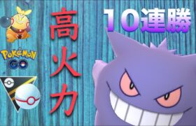 【GOバトルリーグ】高火力ゲンガー!今日も使って10連勝出来ました!【ポケモンGO】【ハイパーリーグ】