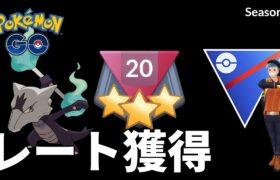 【ポケモンGO】アローラガラガラパーティでランク20達成!レート獲得しました【GOバトルリーグ シーズン7 スーパーリーグ】