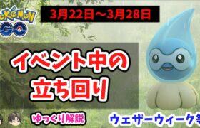 【ポケモンGO】3月22日からのイベント情報、ウェザーウィークの立ち回り【ゆっくり解説】