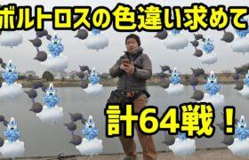 【ポケモンGO】ボルトロスの色違いを求めて計64戦