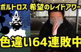 【ポケモンGO】通算83戦して色違いは出たのか?!ボルトロスレイドアワー