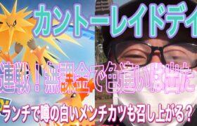 【ポケモンGO】満喫?無料パス8連戦!カントーレイドデイ!【Pokémon GO】