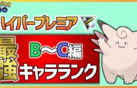【ポケモンGO】ハイパープレミア最強キャラランク B~C編【シーズン7】