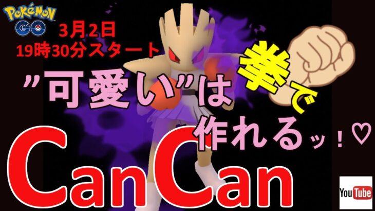 【ポケモンGO】シーズン7開幕!闇えびちゃんでCanCanしちゃおう!【ポケカ】