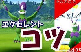 【ポケモンGO】霊獣トルネロス登場!上のエクセレントのコツ&GBLでサプライズ?【ゲッチャレ】