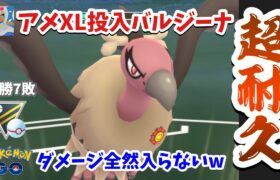 【ポケモンGO】超耐久のバルジーナが悪鳥すぎる件。相手のダメージを受けまくる!【GOバトルリーグ】【ハイパープレミア】