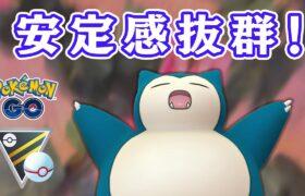【GOバトルリーグ】安定感が売りのプレミアカップパーティ紹介!【ポケモンGO】【ハイパーリーグ】