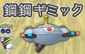 【GOバトルリーグ】高火力ギミック!ジバコイルのワイルドボルトが強い!【ポケモンGO】【ハイパーリーグ】