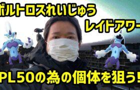【ポケモンGO】PL50に値する個体を探す! ボルトロス れいじゅう レイドアワー