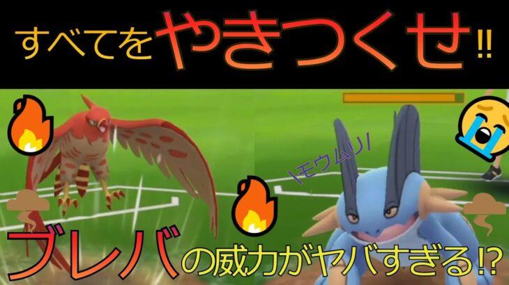 【ポケモンGO】ファイアローがやきつくすを習得!その使い勝手はいかに!?!?【スーパーリーグ】/Pokémon GO Talonflame Incinerate