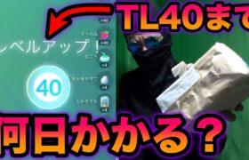 【検証】今からポケモンGOを始めてTL40まで何日かかる?【Pokémon GO/Niantic】