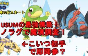 【ポケモンGO】USUM最強構築のトノラグでGBLを魔境調査!【ポケカ】