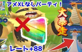 【ポケモンGO】アメXLなしでレート+88!打って逃げる大技エレキブルが強い。おすすめパーティーを紹介【GOバトルリーグ】【ハイパープレミア】