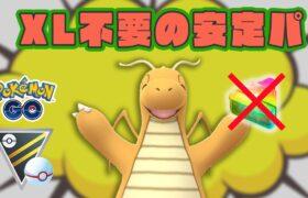 【GOバトルリーグ】やっぱり安定!アメXLを使わないおすすめパーティ!【ポケモンGO】【ハイパーリーグ】