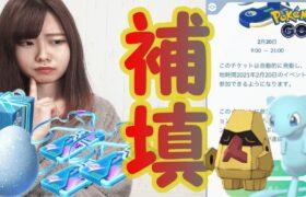 「ポケモンGO」カントーtourお詫びイベント開催決定