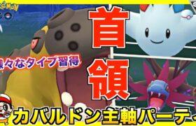 【ポケモンGO】全ての牙を習得するカバのボス『カバルドン』で対戦してみたw【ハイパープレミア】
