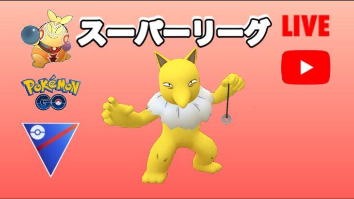 【生配信】スリーパー構築で戦います!お試し会!  Live #201【GOバトルリーグ】【ポケモンGO】