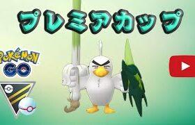 【生配信】ネギガナイトを使ってプレミアカップやります!  Live #213【GOバトルリーグ】【ポケモンGO】
