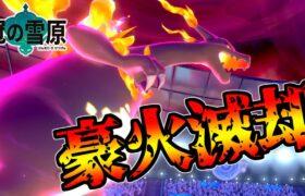 キョダイMAXリザードンisウルトラ強い【ポケモン剣盾】