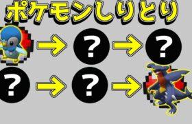 【マイクラ】しりとりでポケモンゲット!?【ゆっくり実況】【ポケモンMOD】