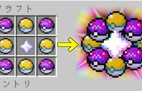 【マイクラ】このボールは絶対ヤバい【ゆっくり実況】【ポケモンMOD】