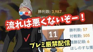 やっと決まったガチパ対策PT!!!【ポケモンGO】