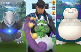 《Pokemon GO》暗影卡比獸與波士可多拉!天氣加乘龍捲雲!火箭隊幹部克里夫!カビゴン  Snorlax!ボスゴドラ Aggron!トルネロス Tornadus!